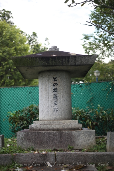 The unique lantern like gravestone of Kantaro Ueyama who died in a plane crash at Sembawang in 1942.