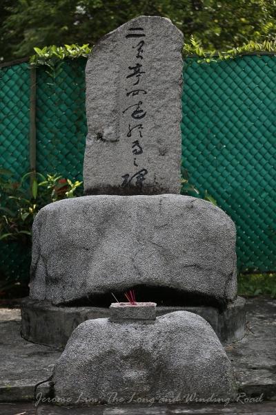 The memorial to novelist Futabatei Shimei.