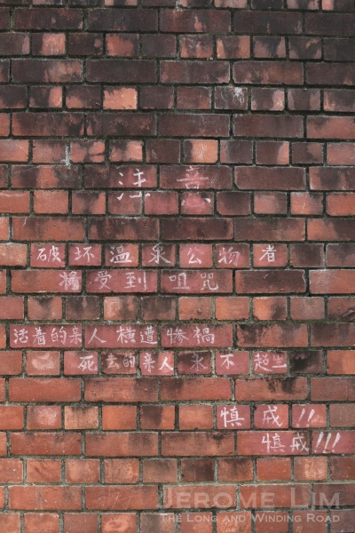 The writing on the wall - a curse for any would be vandals.