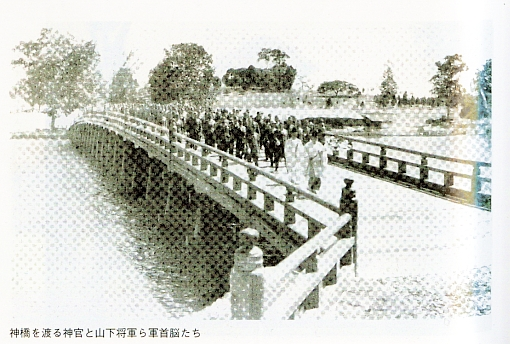 General Yamashita and Japanese troops crossing the Divine Bridge at the opening of the shirne (source: http://www.himoji.jp/database/db04/images_db_ori/shinjin_207.jpg).