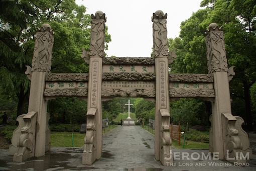 The archway beyond which lies the tomb of Xu Guangqi.